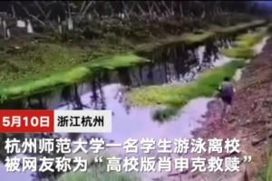 杭州师范大学一学生从河道游水离校引网友重视