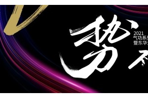 "Beaba×天猫""气功系列新品发布会隆重举行"
